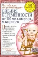 Библия беременности от 100 миллиардов младенцев. Что тебя ждет, когда тебя ожидают