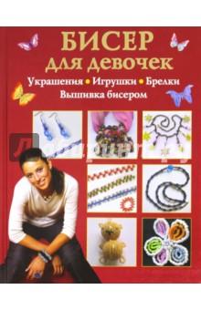 Бисер для девочек книги издательство аст библия бисероплетения