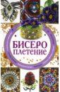Нестерова Дарья Владимировна Бисероплетение