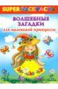 Дмитриева Валентина Геннадьевна Волшебные загадки для маленькой принцессы. Суперраскраска