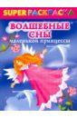 Superраскраска для девочек «Волшебные сны маленькой принцессы»,
