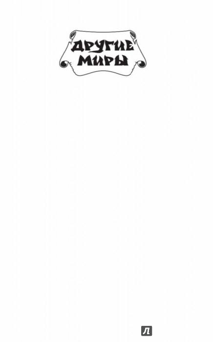 Иллюстрация 1 из 15 для Уровень: Магия - Вероника Мелан | Лабиринт - книги. Источник: Лабиринт