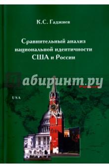 Сравнительный анализ национальной идентичности США и России коллектив авторов вопрос национальной идентичности в контексте глобализации
