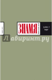 Журнал Знамя № 3. 2017 free shipping high precision lathe and milling 0 005mm 0 001mm sino ka300 770mm linear encoder ka 300 770mm grating ruler