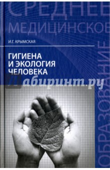 Гигиена и экология человека. Учебное пособие
