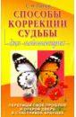 Способы коррекции судьбы для начинающих, Попов С.Н.