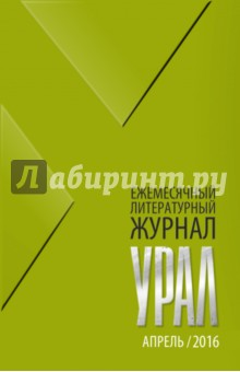 Журнал Урал № 4, 2016 духless
