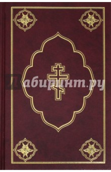 Библия. Книги Священного Писания Ветхого и Нового Завета библия книги священного писания ветхого и нового завета