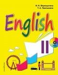 Английский язык. 2 класс. Учебник (+CD)