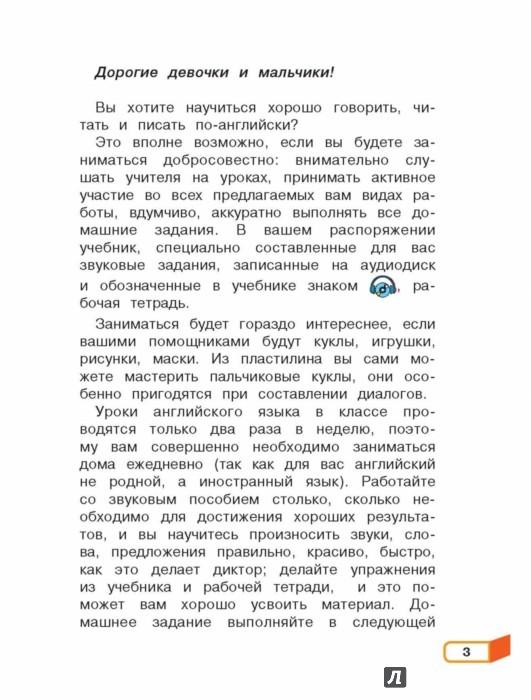Верещагина белый учебник