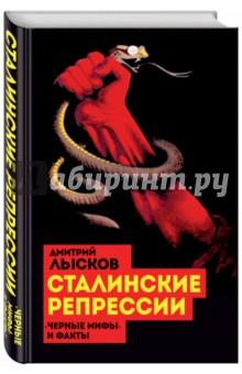 Сталинские репрессии. Черные мифы и факты сталинские репрессии черные мифы и факты