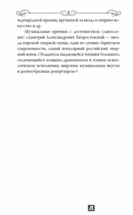 Иллюстрация 6 из 16 для Дмитрий Хворостовский. Две женщины и музыка - Софья Бенуа | Лабиринт - книги. Источник: Лабиринт