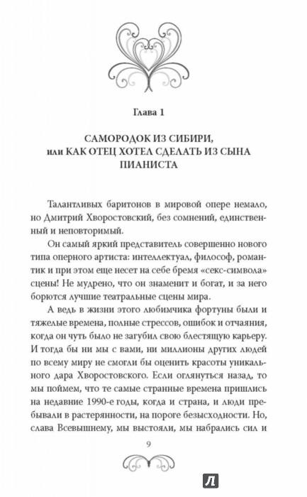 Иллюстрация 7 из 16 для Дмитрий Хворостовский. Две женщины и музыка - Софья Бенуа | Лабиринт - книги. Источник: Лабиринт