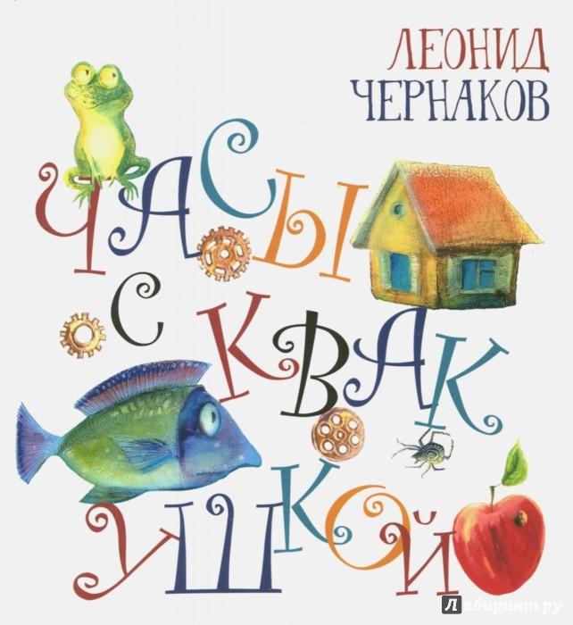 Иллюстрация 1 из 21 для Часы с квакушкой - Леонид Чернаков | Лабиринт - книги. Источник: Лабиринт