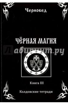Черная Магия. Колдовские тетради. Книга 3 книга ведуна волховникъ 1 книга 7