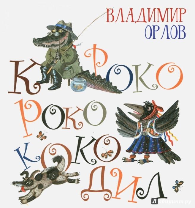Иллюстрация 1 из 22 для Кроко-Роко-Коко-Дил - Владимир Орлов | Лабиринт - книги. Источник: Лабиринт
