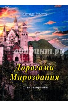 Беляев Антон Юрьевич » Дорогами Мироздания