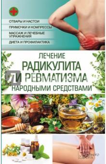 Лечение радикулита и ревматизма народными средств чеснок дарующий здоровье оздоровительные рецепты