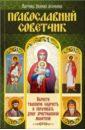 Православный советчик. Обрести телесную бодрость и уврачевать душу христианской молитвой,