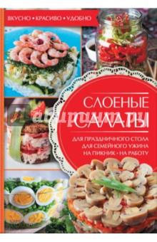 Слоеные салаты морепродукты рыба