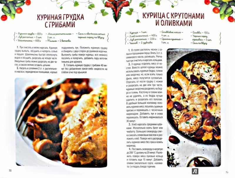 Иллюстрация 1 из 17 для Деревенская кухня. Простые и вкусные блюда в сковороде и горшочке - Зоряна Ивченко   Лабиринт - книги. Источник: Лабиринт