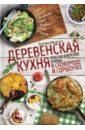 Деревенская кухня. Простые и вкусные блюда в сковороде и горшочке, Ивченко Зоряна