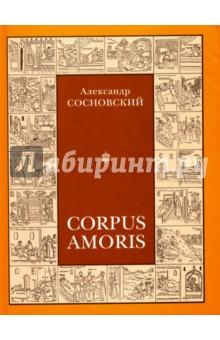 Corpus Amoris. Энциклопедический толковый словарь сексуальности энциклопедический словарь юного художника