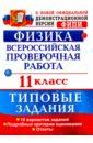 Обложка ВПР Физика 11кл. 10 вариантов. ТЗ