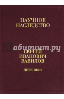 Дневники,1909-1951. В 2-х книгах. Книга 1. 1909-1916. Том 35