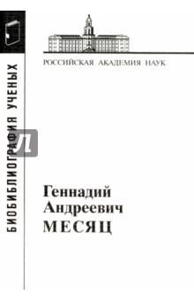 Геннадий Андреевич Месяц