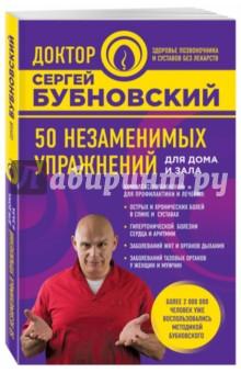 50 незаменимых упражнений для дома и зала бубновский сергей михайлович 50 незаменимых упражнений для дома и зала