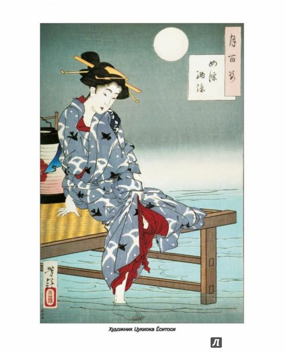 Иллюстрация 1 из 21 для Классическая японская поэзия | Лабиринт - книги. Источник: Лабиринт