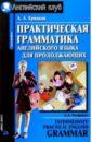 Практическая грамматика английского языка.— 3-е изд., Ермаков А.А.