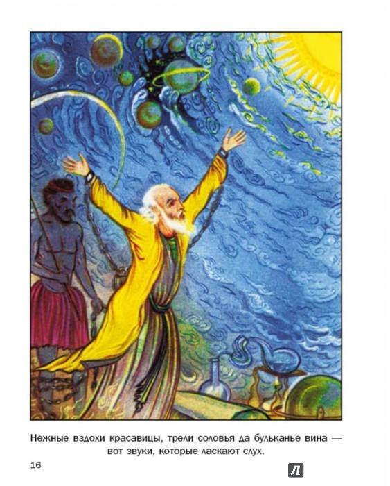Иллюстрация 1 из 2 для Так говорил Омар Хайям. Рубайят о смысле жизни | Лабиринт - книги. Источник: Лабиринт