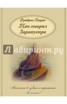 Отзывы к книге «Так говорил Заратустра» Ницше Фридрих Вильгельм