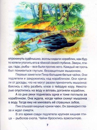 Иллюстрация 1 из 12 для Мышонок Пик: Сказки - Виталий Бианки | Лабиринт - книги. Источник: Лабиринт