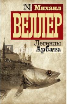 Легенды Арбата издательство аст легенды первых лиц ссср