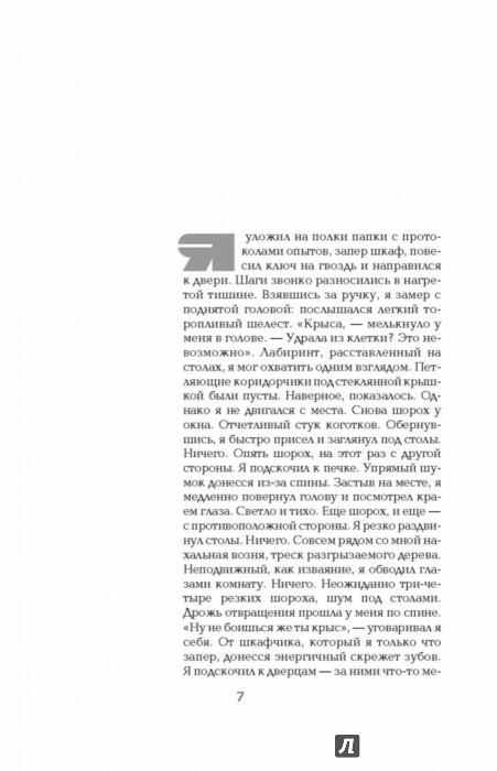 Иллюстрация 6 из 60 для Солярис - Станислав Лем | Лабиринт - книги. Источник: Лабиринт