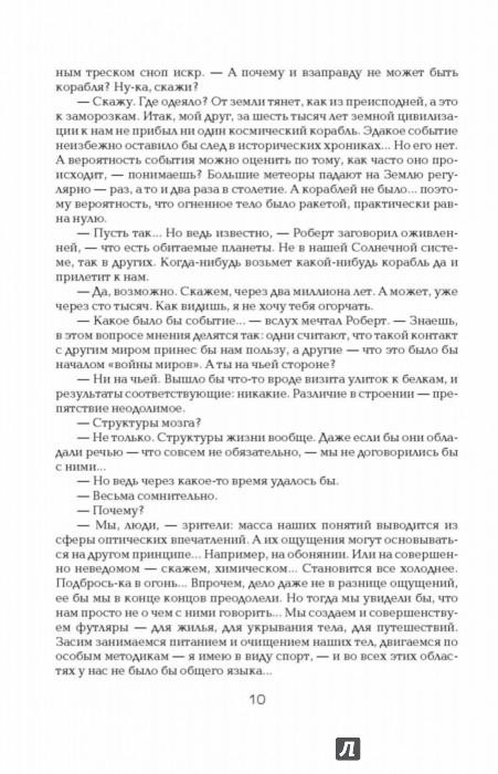 Иллюстрация 9 из 60 для Солярис - Станислав Лем | Лабиринт - книги. Источник: Лабиринт