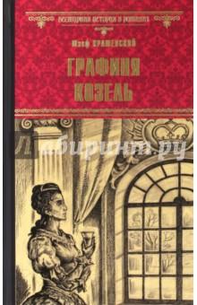 Графиня Козель с валка зернова нависна польского производства купить в г черкассах