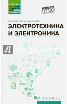 Электротехника и электроника. Учебное пособие электротехника
