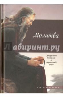 Молитва. Священное Писание и церковный опыт книги даръ блага земные и блага небесные священное писание и церковный опыт