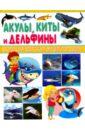 Рублев Сергей Владиславович Акулы, киты и дельфины