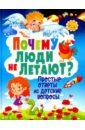 Скиба Тамара Викторовна Почему люди не летают? Простые ответы на детские вопросы