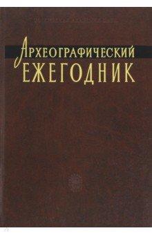 Археографический ежегодник. 2009-2010 гг. социологический ежегодник 2009 page 1