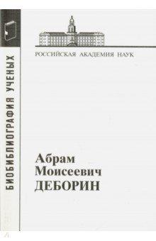 Абрам Моисеевич Деборин. 1881-1963