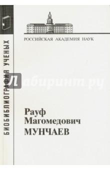 Рауф Магомедович Мунчаев