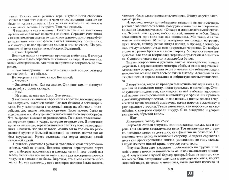 Иллюстрация 1 из 8 для Как я стал боевым магом - Игорь Осипов | Лабиринт - книги. Источник: Лабиринт