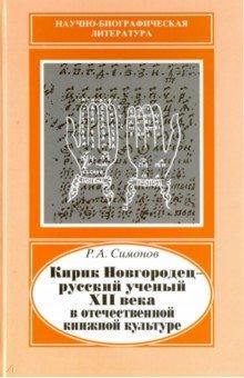 Кирик Новгородец - русский ученый XII века в отечественной книжной культуре