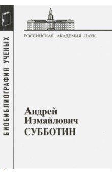 Андрей Измайлович Субботин. 1945-1997 субботина елена александровна азбука воспиталочка